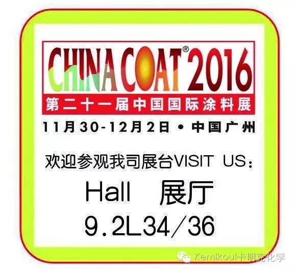 Kemikoul@Group will meet you in CHINACOAT 2016